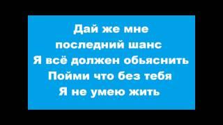 Dima Bilan/Дима Билан- Невозможное Возможно (with lyrics)