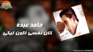 حامد عبدة - كان نفسي اكون ليكي