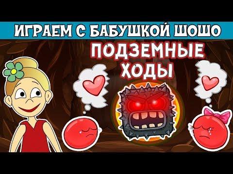Бабушка Шошо и КРАСНЫЙ ШАР спасают ЛЮБИМУЮ !!! Подземные ходы / Последняя часть Red Ball 4