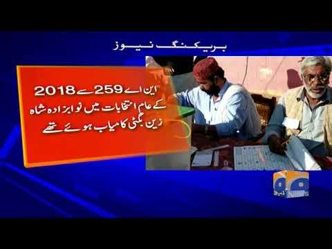 Balochistan ke hulka NA-259 bugti ke 29 polling stations par dobarah poling