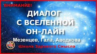 Внимание Диалог с Вселенной он-лайн ч.1. Мезенцев Гала Аводкова