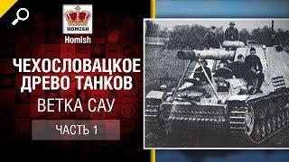 Чехословацкое Древо Танков - Ветка САУ - Часть 1 - Будь готов! - от Homish [World of Tanks]