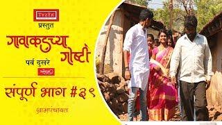 गावाकडच्या गोष्टी|भाग#३९|Gavakadchya Goshti|EP#39|Marathi Web Series