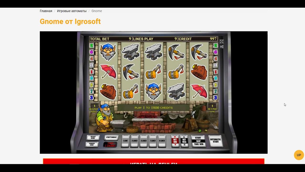 играть казино автомат