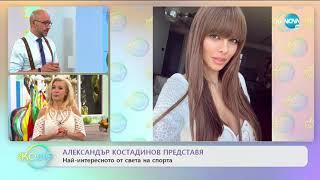 """Александър Костадинов: Най-интересното от света на спорта - """"На кафе"""" (21.07.2020)"""