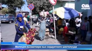 Милиция кызматкери кыз зордуктоого шектелүүдө 02.12.2016 #ОшПирим