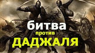 Битва против Даджаля. Признаки Конца Света.