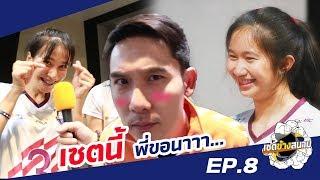SET ข้างสนาม [EP.8] - สัมภาษณ์รวมดาวรุ่งนักวอลเล่ย์บอลสาวไทยสุดน่ารัก