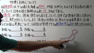 【社会】  地理-27  日本について