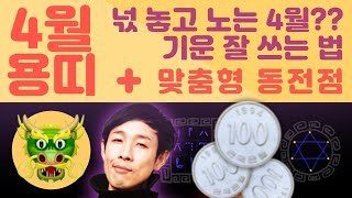 용띠 4월 운세_기운이 넘칠 수록 이렇게! + 동전점