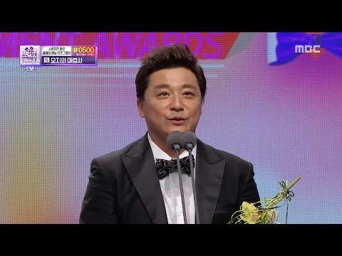 [2017 MBC Entertainment Awards]Yoon Jeongsu,'버라이어티 부문 특별상' 수상
