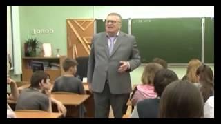 Жириновский провёл урок полового созревания в обычной школе
