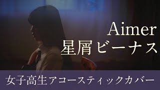 Video Aimer「星屑ビーナス」Acoustic Covered by 凛 download MP3, 3GP, MP4, WEBM, AVI, FLV Juni 2018