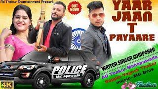 New Haryanvi song Yaara Ki Badmashi Singer AD Thakur Rapper Yogesh Thakur