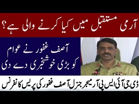 Gen Asif Ghafoor Press Conference   28 March 2018   Neo news