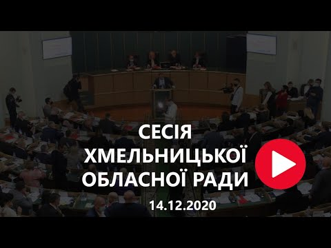 Є Новини Хмельницького YeUa: LIVE: Сесія Хмельницької обласної ради / 14.12.2020