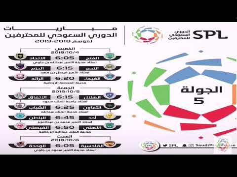 جدول مباريات الدوري السعودي للمحترفين الدول الاول والثاني للعام ٢٠٩ ٢٠١٨