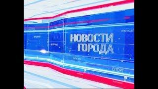 Новости города 17.03.2020