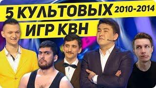 5 культовых игр КВН | сезоны 2010-2014 гг.
