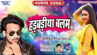 Alok Ranjan 2019 का नया सबसे हिट गाना | Hadbadiya Balam | Bhojpuri Hit Song 2019