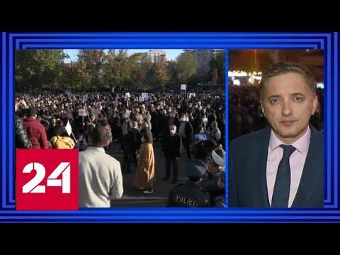 Требуют отставки Пашиняна: в Ереване продолжается акция протеста - Россия 24