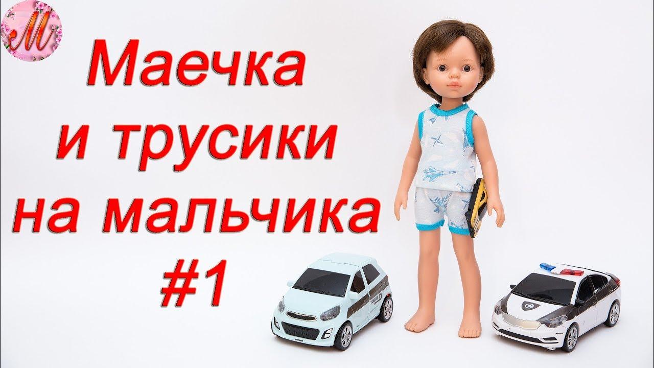 Как сшить маечку и трусики на куклу мальчика Паола Рейна 32 34см Часть1