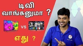 Smart Tv or Normal Tv : Best Buy ? எது சிறந்த டிவி ? | Tamil Tech