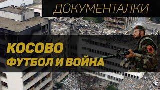 Косово Футбол после войны Документальный фильм