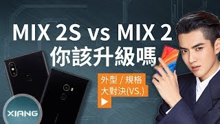 小米 MIX 2S vs MIX 2 - 你該升級嗎?   大對決#38【小翔 XIANG】
