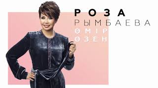 Роза Рымбаева - Өмір өзен (audio)