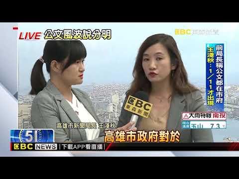 最新》榮化質押債權 23.5 億 韓自爆公文遭前朝機要帶走