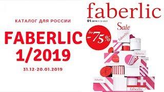 Каталог Фаберлик 1 2019