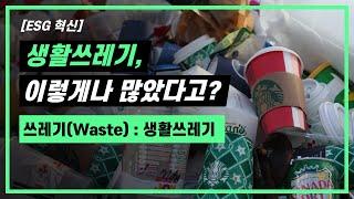 사회문제를 풀어가는 인사이트 - Why, 왜 생활쓰레기…