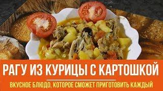 Рагу из курицы с картошкой в мультиваpке