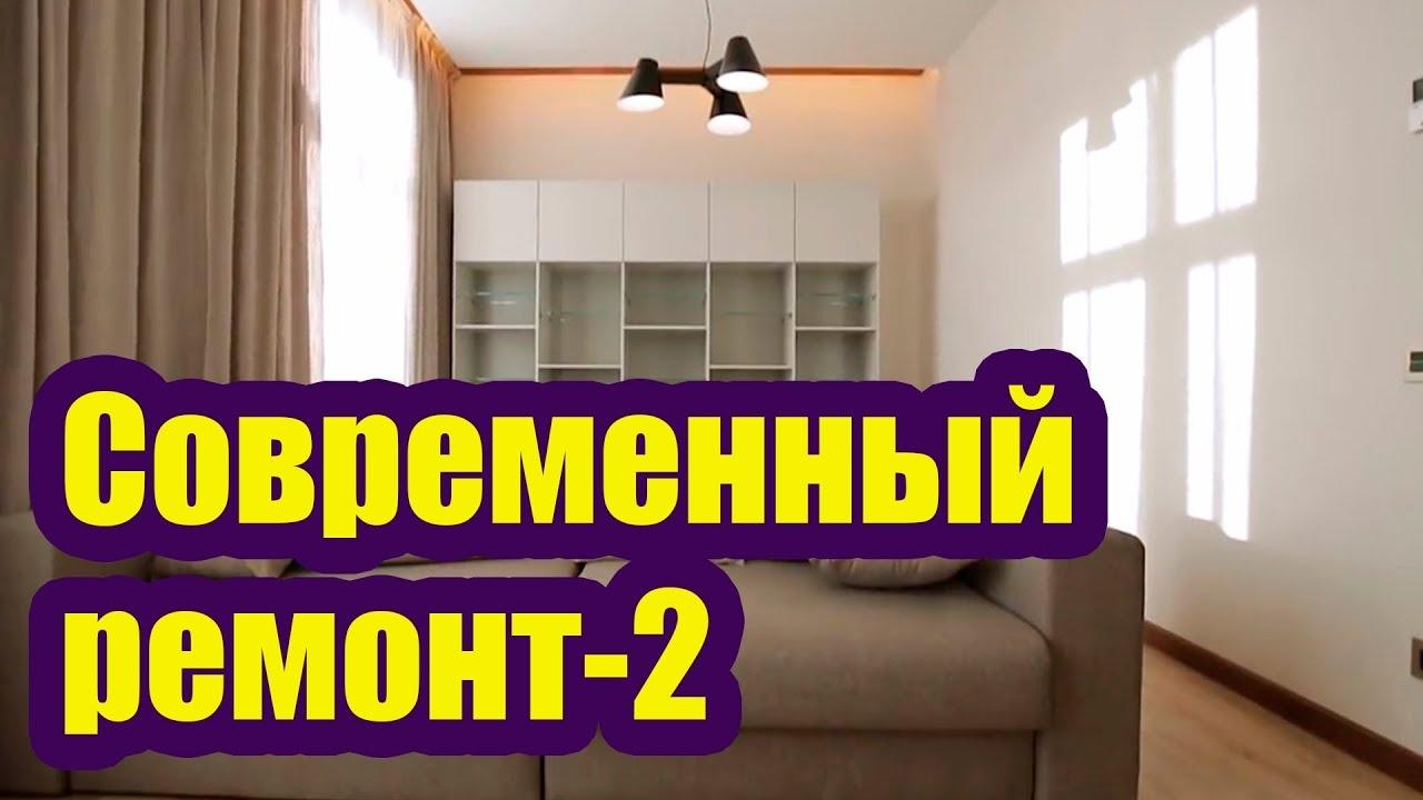 СОВРЕМЕННЫЙ РЕМОНТ КВАРТИРЫ 2