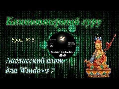 Англисский язык для Windows 7