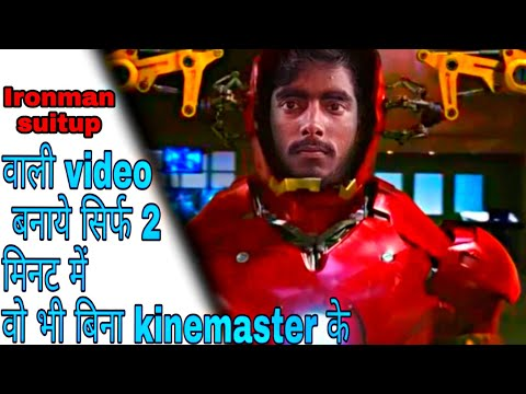 How to Make Iron Man SuitUp + without kinemaster app | Best Iron Man Suit Up | Editing Tutorial 2019