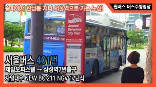 [간선버스] 서울버스 401번 자일대우 NEW BC21…