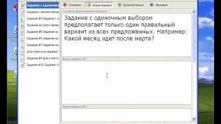 урок 2  Создание и редактирование тестов в MyTestX часть 2