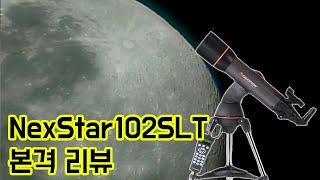본격 리뷰!! 셀레스트론 NexStar 102 SLT …