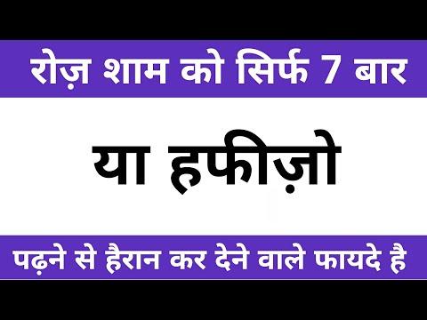Hindi - Ya Hafizo Padhne ki Fazilate || YA HAFIZO padhne ke fayede