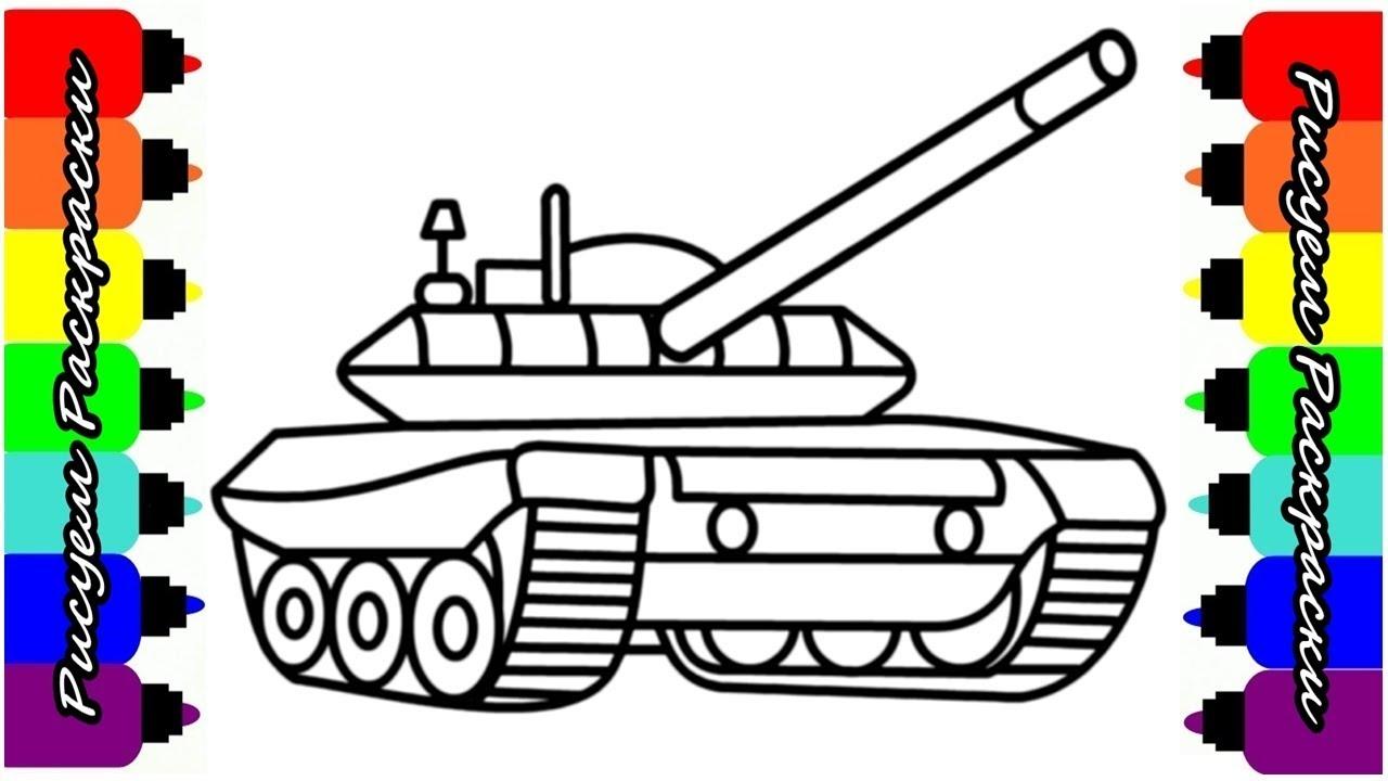 Рисуем Танк Раскраска Рисуем Раскраски для малышей - YouTube