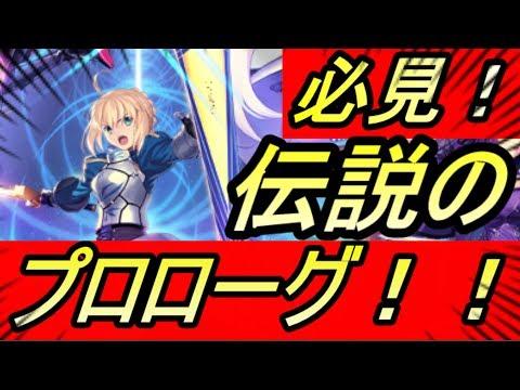 【FGOメインストーリー】伝説のプロローグ!!!【フェイトグランドオーダー】【Fate/Grand Order】【攻略】【REN】