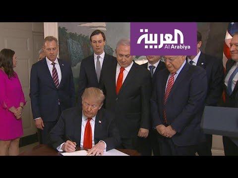 بالمخالفة للقانون الدولي.. ترمب يعترف بسيادة إسرائيل على الجولان  - نشر قبل 4 ساعة