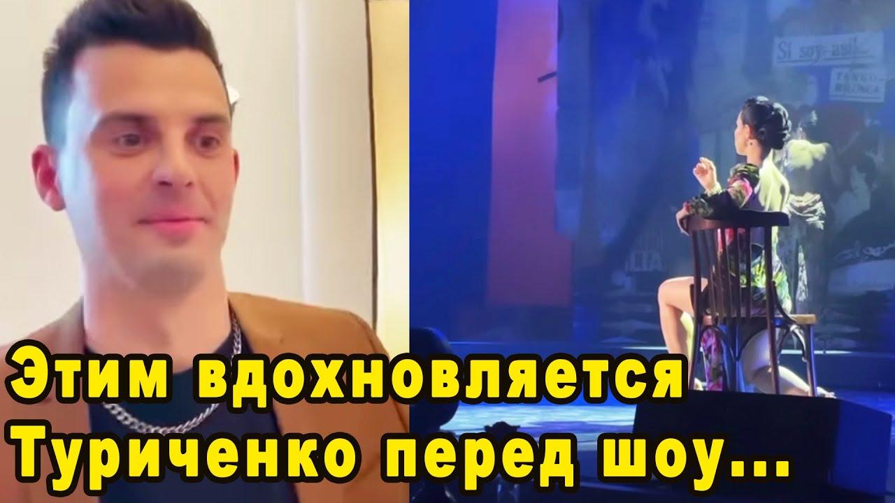 Это по настоящему вдохновляет перед шоу! Кирилл Туриченко черпает идеи для концерта с Эйвазовым