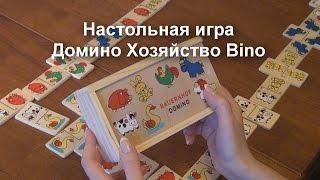 Распаковка игры Домино Хозяйство Bino. Как играть в домино