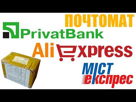 Посылка с Aliexpress в ПриватБанк почтомат. Как получить посылку в PrivatBank Мiст Експрес.