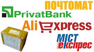 посылка с Aliexpress в ПриватБанк почтомат. Как получить посылку в PrivatBank Мiст Експрес