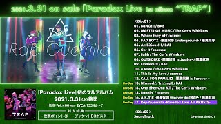 "【トレーラー】Paradox Live 1st album ""TRAP"" 2021/3/31 on sale!!(パラライ)"