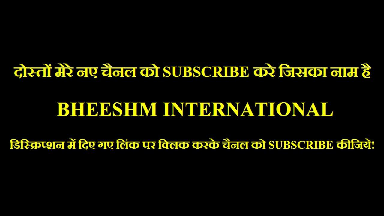 Bheeshm International चैनल को subscribe करे !